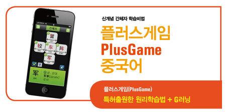 플러스 게임 중국어 어휘학습 프로그램 소개