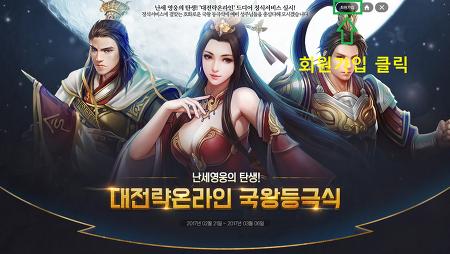 """인기PC웹게임, 난세의 영웅의 탄생 """"대전략온라인"""" 정식 서비스"""