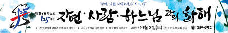 """[성공회신문 852호 사설] """"자연, 사람, 하느님과의 화해"""" - 성공회의 사명"""