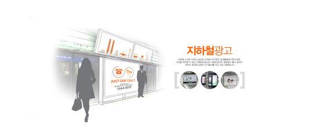 지하철광고! 매체소개 및 진행사례 (역사광고/열차내광고)
