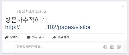 페이스북 방문자 추적. 더이상은 Naver