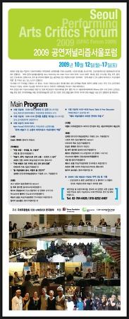 공연저널리즘서울포럼 Seoul Performing Arts Critics Forum