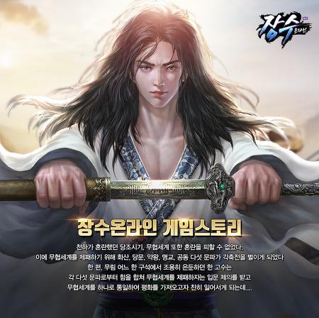 PC웹게임 장수온라인 review -01