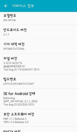 갤럭시 노트4 시리즈 5.1.1 업데이트