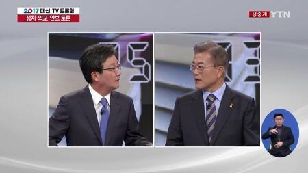 KBS 2017 대통령 선거 TV 토론 – 북한 주적 논쟁 리뷰 (Feat. 현행법에서의 북한 규정)