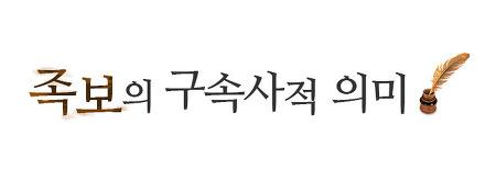 [박윤식 목사님의 구속사 시리즈 스터디]족보의 구속사적 의미