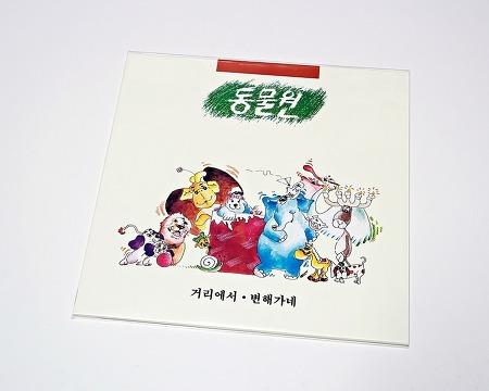 동물원 1집 재발매 LP