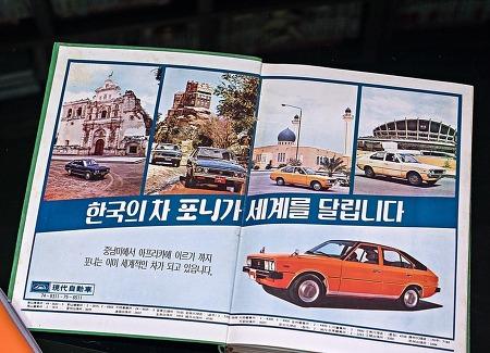 1977년 교통연감