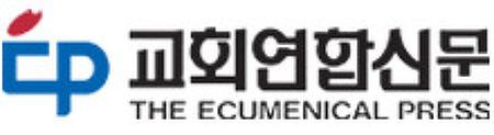 [교회연합신문 기사]'교회와신앙' 등 박윤식목사에 대한 허위사실 '정정보도'