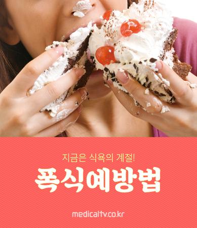 [카드뉴스] 식욕폭발 폭식예방법