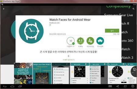 Watch Face APP