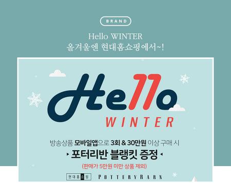 ❄Hello WINTER❄ 겨울 준비는 현대홈쇼핑에서! :D