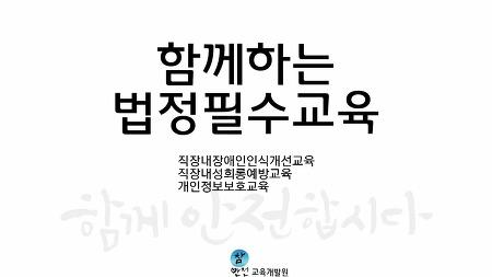 (기업교육/법정의무교육) 태화 - 3대법정의무교육