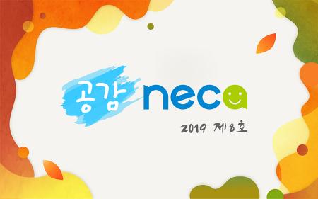 [Vol.63 19년 제8호] 공감 NECA 19년 제8호가 발간되었습니다!