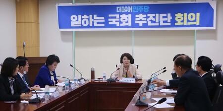 [한정애 국회의원] 일하는 국회 추진 방안을 논의했습니다