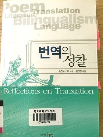 <번역의 성찰> 수잔 바스넷지음 윤선경옮김
