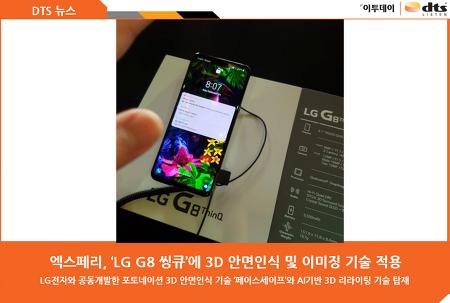 [이투데이] 엑스페리, 'LG G8 씽큐'에 3D 안면인식 및 이미징 기술 적용