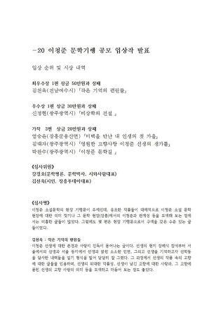 [공지]이청준 문학기행 공모 입상작 발표
