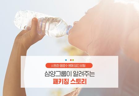 시원한 음료수 병에 담긴 비밀! 삼양그룹이 알려주는 페트병 패키징 스토리