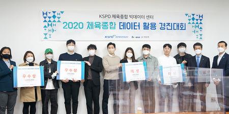 [B2EN News] 국민체육진흥공단·비투엔, '제1회 체육종합 데이터 활용 경진대회' 시상식 개최