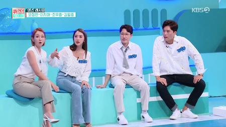 오정연 꿀벅지 퀴즈 위의 아이돌 1회 조우종&김일중&이지애&오정연 편