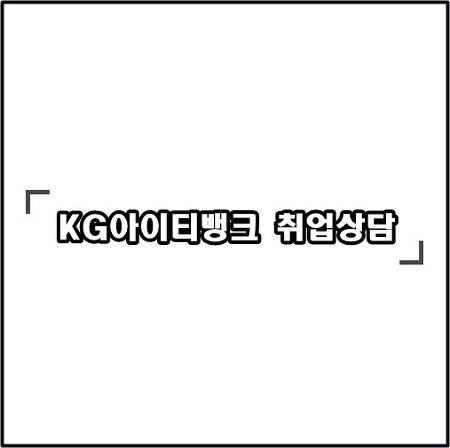 kg아이티뱅크 취업상담 - 곽혜연 과장