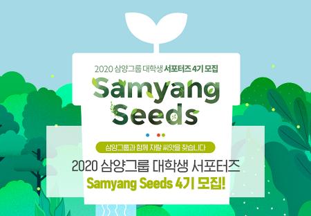 [삼양그룹과 함께 자랄 씨앗을 찾습니다] Samyang Seeds 4기 모집