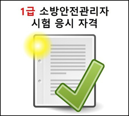 [소방제도] 1급 소방안전관리자 시험 응시자격