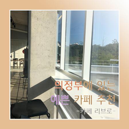 주말 서울 근교 나들이로 딱! 의정부 신상카페 추천★ @카페 리브로
