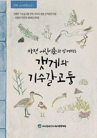 『마전 어린이들과 함께하는 갯게와 기수갈고둥』 도감 발표회