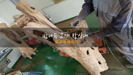 [목공예배우기] 밤나무 고재 장식대 ; 뿌리공예, 괴목공예, 생활목공예, 조각그라인더, 목공그라인더, 초경에그리커터, 목공홈파기