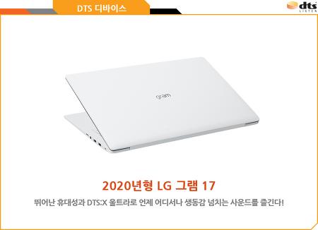 [DTS/디바이스] 2020년형 LG 그램 17