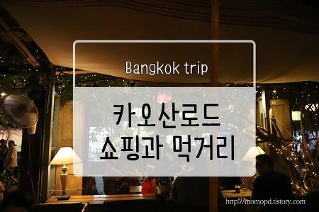 [방콕 여행] 카오산로드에서 헤나와 폭풍쇼핑 (부제~쇼핑 하기 알았더라면ㅜ)