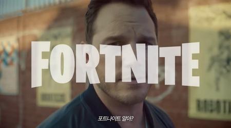 한국 게임 유저 자극하는 에픽게임즈 포트나이트 CF 세계 붙어 볼까요? with 크리스 프랫
