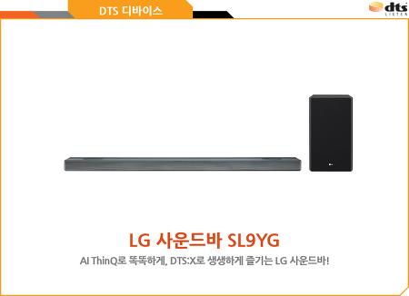 [DTS/디바이스] LG전자 사운드바 SL9YG
