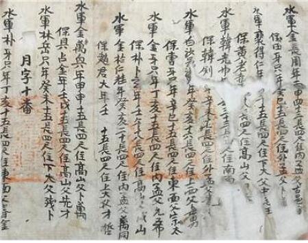 177년된 태안 섬마을 폐가의 벽지에서 웬 조선시대 군인명부?