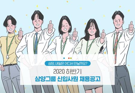 삼양, 내일은 어디서 만날까요? 2020 하반기 삼양그룹 신입사원 채용공고