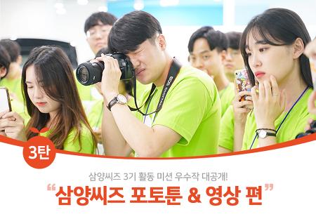삼양씨즈 3기 활동 미션 우수작 대공개! [3탄 삼양씨즈 포토툰 & 영상 편]