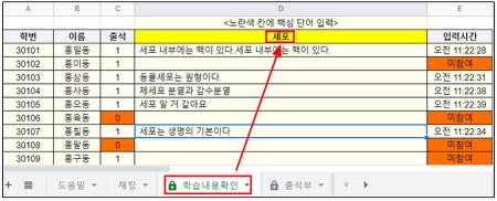 온라인 수업(쌍방향 수업) 활용 팁 6 - zoom 채팅 이용 자동 학습 확인(출석 포함)