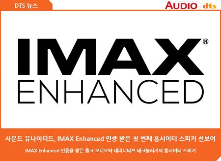 [월간 오디오] 사운드 유나이티드, IMAX Enhanced 인증 받은 첫 번째 홈시어터 스피커 선보여