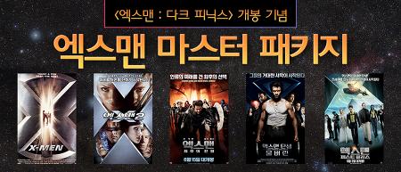 <엑스맨: 다크 피닉스> 개봉 기념! B tv '엑스맨 마스터 패키지'로 알뜰하게 영화 구매하고 복습하기