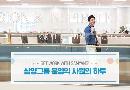GET WORK WITH SAMYANG! 삼양그룹 윤영익 사원의 하루