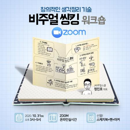 [ZOOM] 비주얼씽킹 워크숍 - 2020.10.31(토) 3시