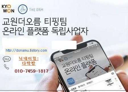 '더오름'에서 인생2막을 오픈하다!