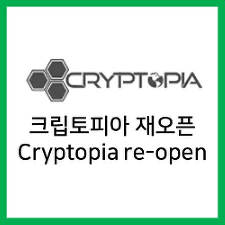 크립토피아 재오픈, 그러나... : Cryptopia re-open, but ...