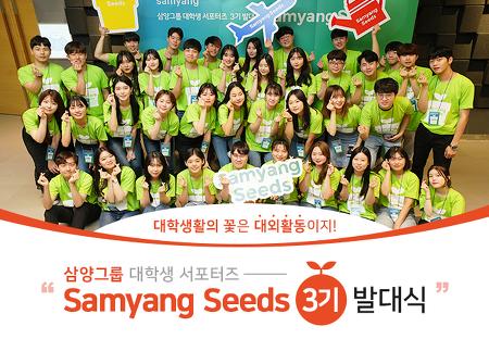 대학생활의 꽃은 대외활동! 삼양그룹 대학생 서포터즈 'Samyang Seeds'3기 발대식