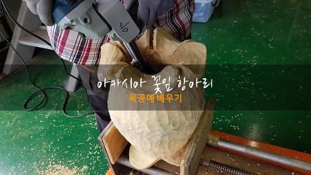목공예 강좌 : 아카시아 통나무 원목을 이용한 나만의 꽃병화분 만들기(통나무화분,목공예배우기,목공화분,생활목공예,통나무속파내기)