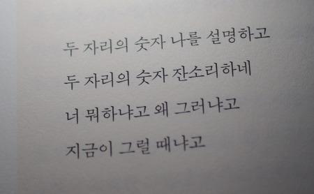 나이 - 윤종신