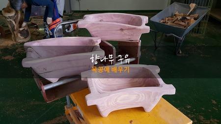 만파 목공예공구(초경 에그리커터)를 이용한 구유 만들기 과정