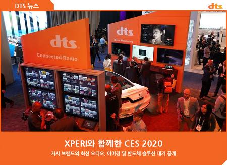 XPERI와 함께한 CES 2020